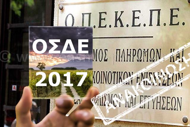 Επισήμανση του ΟΠΕΚΕΠΕ για τα Απαιτούμενα Δικαιολογητικά του ΟΣΔΕ 2017