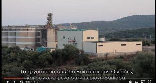 aitolia-factory