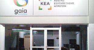 kea-mesologiou