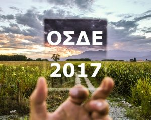 OSDE-2017