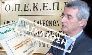 Ανακοίνωση – Δικαίωση εξέδωσε ο ΟΠΕΚΕΠΕ σε σχέση με την χρήση των κωδικών taxis στο ΟΣΔΕ
